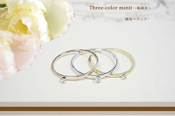 k18スリーカラー『一粒』ダイヤモンドリング『極細美』