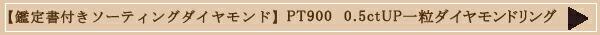 【中央宝石研究所ソーティングダイヤモンド】pt900/pt950 一粒0.5ctUPダイヤモンドリング『ブライダルリング(指輪)』