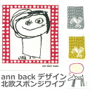 NEW! Nordic sponge wipe Anne Beck (ann back) (ambeckmaid RD, YL birdie, birdie GY, or lovesobudogg BK) (cloth dish towel) Tea towel gift 10P13Dec14
