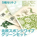 Nordic sponge wipe green set (5 piece set) (Bengt and Lotta) (cloth Tea towel, kitchen wipes) klippan ( KLIPPAN ) moving celebration Grand opening celebration wedding white 10P28oct1310P_0215