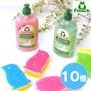Pomegranate also appeared ♪ Frosch (Frosch) Myrna SpongeBob gift set (500 ml dishwashing kitchen ( アロエベラなど ) & Myrna sponge) moving message from 内 祝 I baby Petite new celebration 10P18Oct13 快気祝い popular sale grandparents day