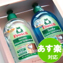 You can choose cleaner 2! Marriage may change the set * box kitchen Frosch wash 2 species (Frosch kitchen wash 500 ml x 2) congratulations, congratulations, 内 祝 I, cat ギフトセットキッチンエコ cleaner kitchen detergents gift