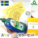 Kitchen Nordic ♪ Frosch Sweden color giftset (sponge wipes, Dish wash sponge, lottahome form bottles, kitchen wash) wedding gift, baby gift 10P_0215 party kitchen detergent popular marriage gift 10P13oct13_b sales