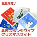 Four pieces of North Europe sponge wipe Christmas set (Bengt & Lotta)( dishcloth dishcloth) dishcloth gift 10P07Dec13