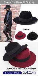 リボン&Mモチーフ付き中折れつば広ハット帽子