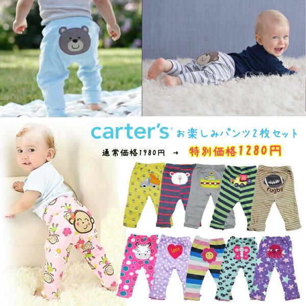 Carters Baby Logo Carters Carter's Baby Pants