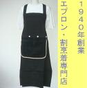고급 일본 스틸 소재 인 남녀 공통 앞치마