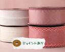 Petar 40 mm x 9 m winding Ribbon 4 colors seams and translation and price
