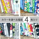 Fabrics color strains can grab bag! Nordic design fabric wood 4 piece set about 35 × 50 cm 4 types to choose from!