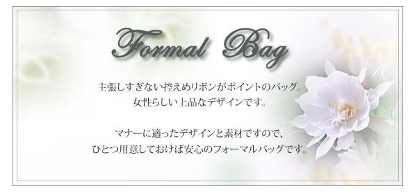 フォーマルバッグ 商品画像