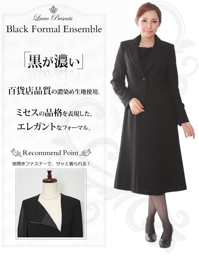 ブラックフォーマルスーツ (喪服 礼服)商品画像