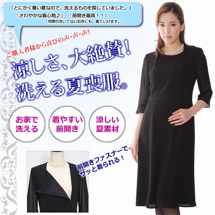 夏物ブラックフォーマル ワンピース(喪服・礼服) 商品画像