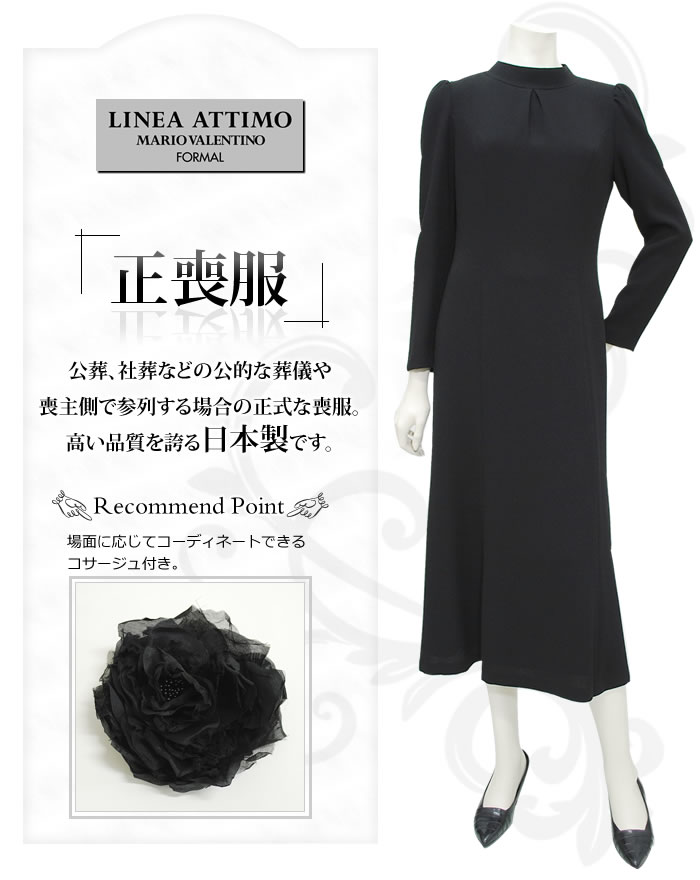 ブラックフォーマルワンピース(喪服 礼服)リニアアッティーモ 商品画像
