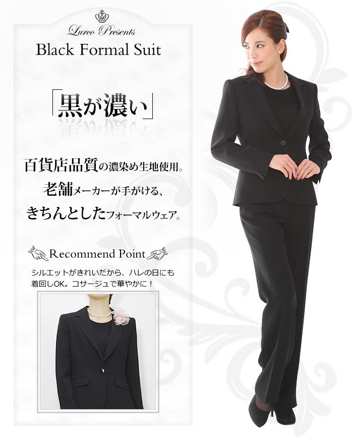 ブラックフォーマル3点セットパンツスーツ(喪服 礼服)商品画像