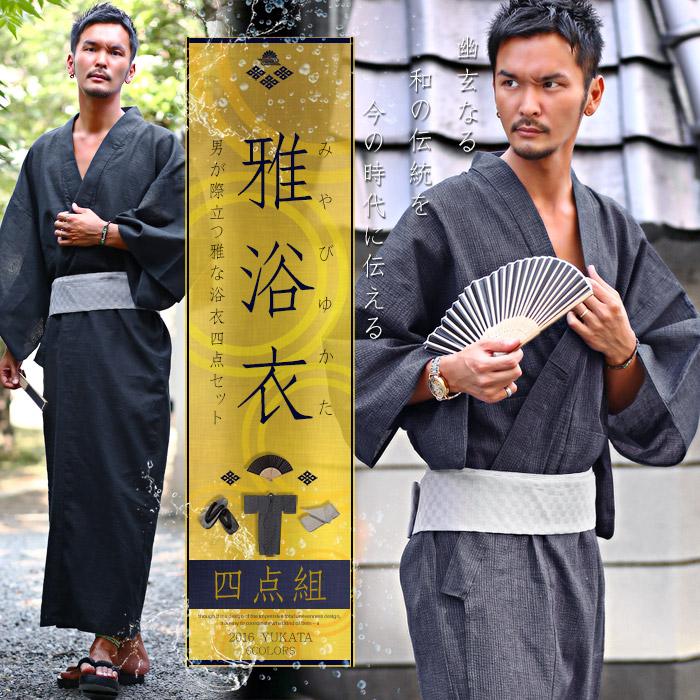 お兄系 和装 浴衣. 浴衣 ゆかた yukata メンズ 夏 サマー ファッション