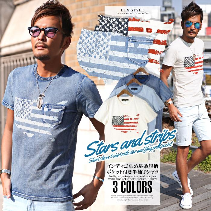 インディゴ染め星条旗柄ポケット付き半袖Tシャツ
