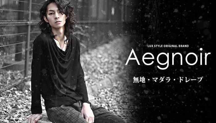 Aegnoir・イグノア・無地・Tシャツ・ロンT・ドレープ