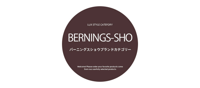 ������ BERNINGS-SHO���С��˥󥰥����祦