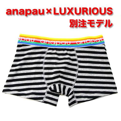 anapauアナパウ/別注太ボーダー(ブラック×グレー) ボクサーパンツ