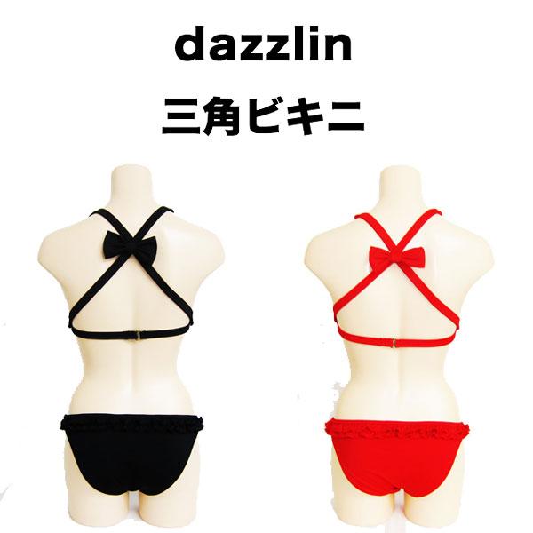 Dazzlin ダズリン/無地ホルタービキニ 三角ビキニ  Dazzlin ダズリン/無地ホルタービキニ 三角ビキニ 【ビキニ】【水着】