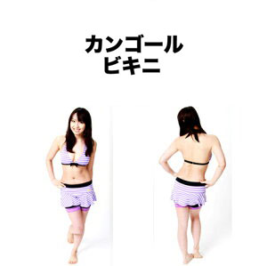 KANGOL カンゴールドロップビキニ/レギンス付きスカートボーダービキニ【ビキニ】【水着】