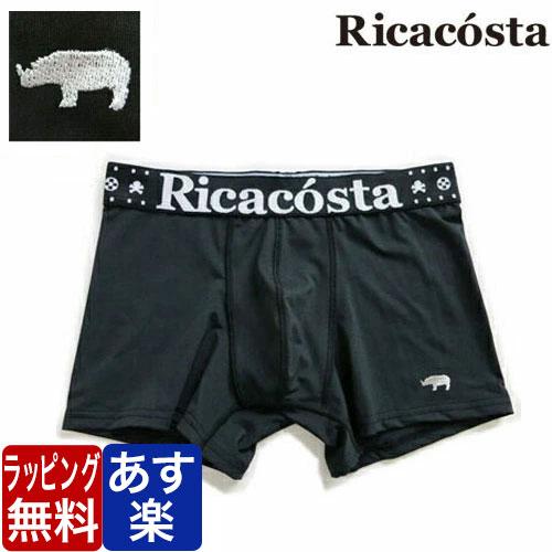 Ricacosta/Rhino ブラック リカコスタ