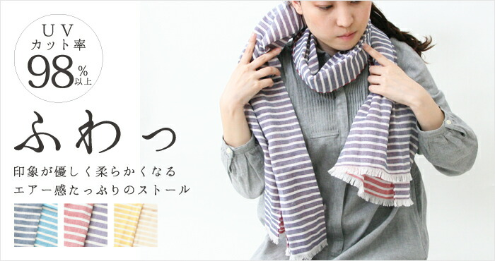 綿の2重編みストール