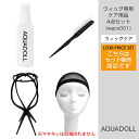 Care 4-piece utensil set wig care supplies 4-piece set フルウィッグ-long-medium-Bob-short can be used on any wig... ♪ I mist and brush can be used in the Gothic Lolita ♪ wig brush アクアドールミスト stand NET 4 piece set!