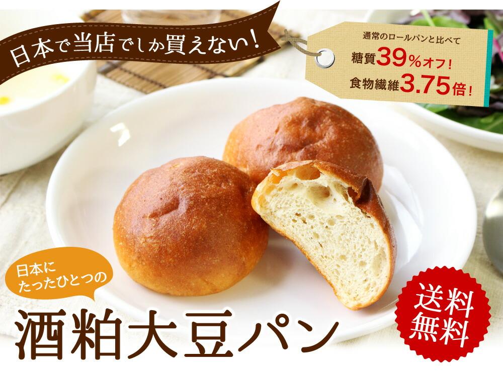 日本で当店でしか買えない!酒粕大豆パン 通常のロールパンと比べて糖質39%オフ!食物繊維3.75倍!