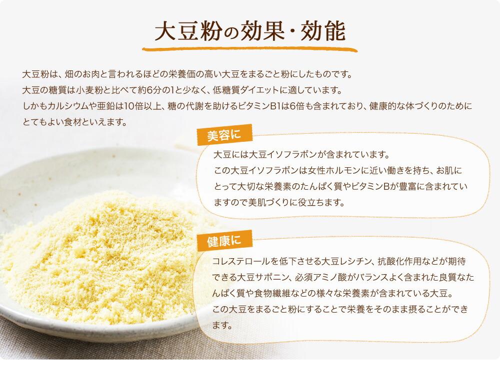 大豆粉の効果・効能