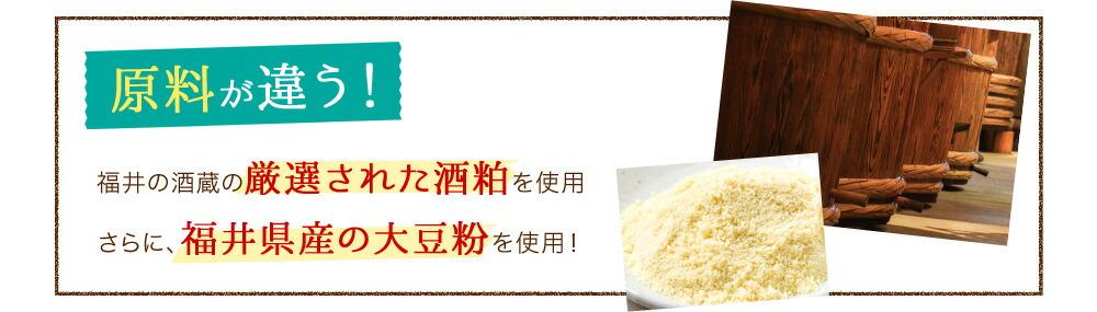 福井の酒蔵の厳選された酒粕を使用 さらに、福井県産の大豆粉を使用!