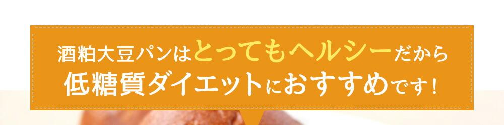 酒粕大豆パンはとってもヘルシーだから低糖質ダイエットにおすすめです!