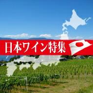 海外でも高評価!日本ワイン特集!