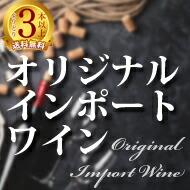オリジナルインポートワイン