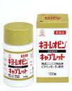 キヨーレオピン caplet ( 100 tablets) + green at the end of 2 wrapped gifts-