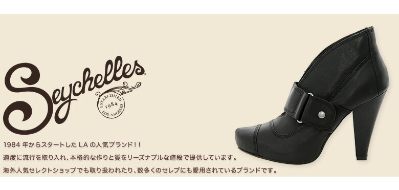 seychelles-ショートレザーブーツ-gothic-