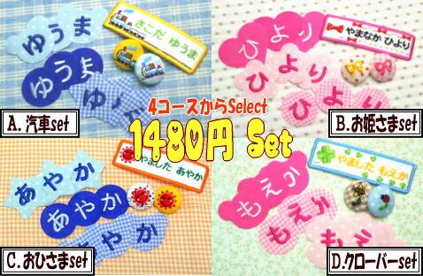 お得なセット商品「1480円セット」