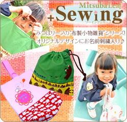 sewingシリーズ