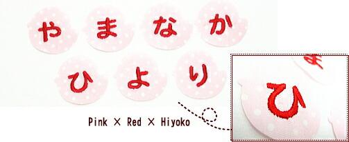 ピンクドット×赤×ひよこ