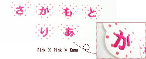 白地にピンクドット×ピンク×くま
