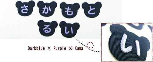 濃紺×紫×くま