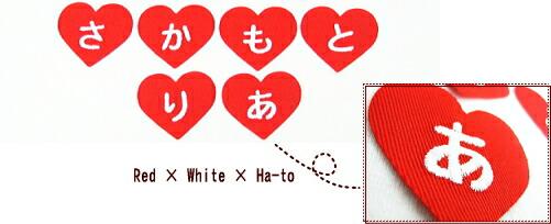 赤×白×ハート