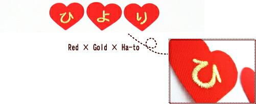 赤×金×ハート