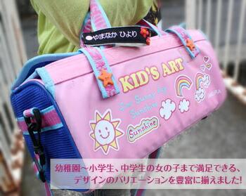 幼稚園〜小学生、中学生やママまで使いたくなるかわいいデザインが豊富です。