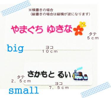 ビッグサイズは10cm×5cm、スモールサイズは7.5cm×2.5cm