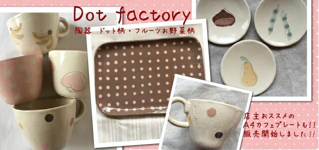 Dot Factoryさんの陶器、販売開始しました!!