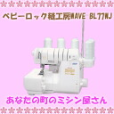 Baby sewing Studio WAVE BL77WJ + lock sewing 5 book