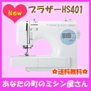 Brother computer sewing machine BS401( pink )/HS401( blue) [wide table / foot controller standard features]