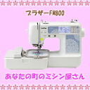 Brother embroidery sewing machine FM800