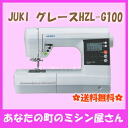 Five JUKI computer sewing machine GRACE HZL-G100+ black & fine noodles + bobbin + needle set fs3gm